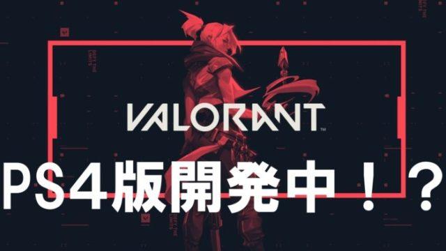 VALORANT(ヴァロラント)PS4版