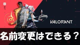 VALORANT(ヴァロラント)名前(ユーザー名)変更のやり方