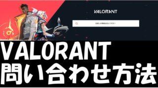 VALORANT(ヴァロラント)問い合わせ
