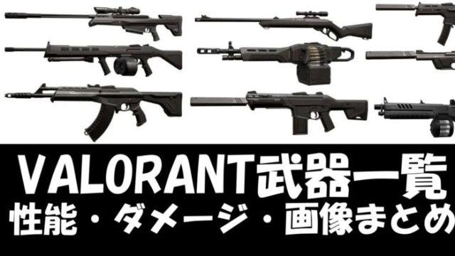 VALORANT(ヴァロラント)武器一覧(性能・ダメージ・画像まとめ)