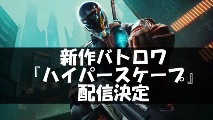【ハイパースケープ】新作バトルロイヤルFPSがUBIより配信決定!