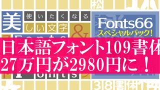 人気フォント「Fonts66」コンプリートパックが27万円→2980円に!25日からのセールで販売