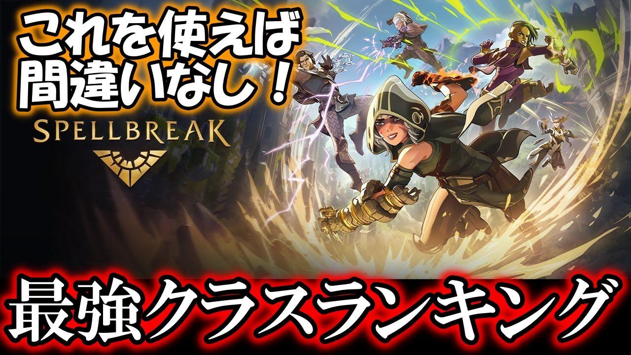 スペルブレイク(Spellbreak)最強クラスランキング
