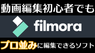 動画編集初心者におすすめな動画編集ソフトはFilmoraX!簡単に編集できて値段も安い神ソフト