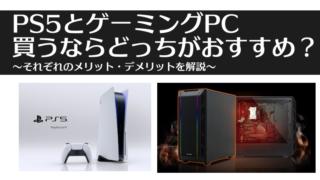 PS5とゲーミングPC、買うならどっちがおすすめ?それぞれのメリット・デメリットをわかりやすく解説【魅力・性能比較】
