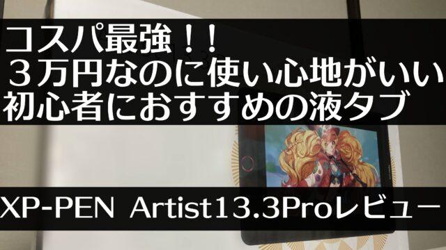 衝撃の3万円!安いのに使いやすい初心者におすすめの液タブ XP-PEN Artist 13.3 Proをレビュー