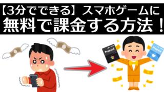 【3分でできる】スマホゲームに無料で課金する方法!【Android・iPhone(iOS)両対応】