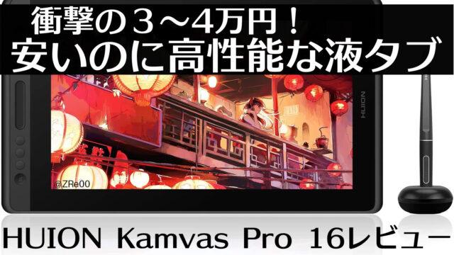【安いのに高性能でおすすめ!】HUIONの液タブ Kamvas Pro 16レビュー【価格・性能・使い心地・Wacom Cintiq16との比較】