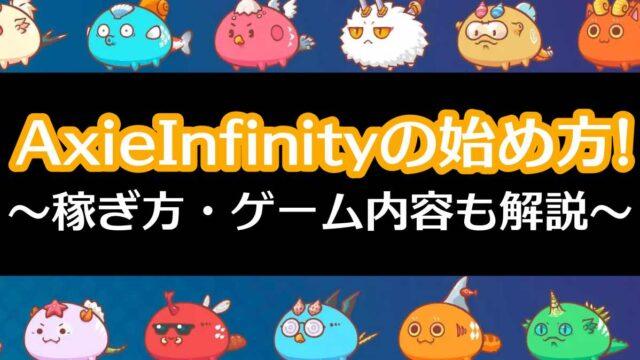AxieInfinityとは?稼げる?ゲーム内容と始め方を日本語で解説【AxieInfinity攻略】【アクシーインフィニティ】